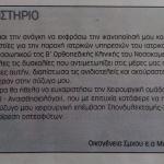 xeirourgos spondilikis stilis athina